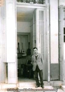 Μπροστά στο εργαστήριο της Μαυρομιχάλη 56